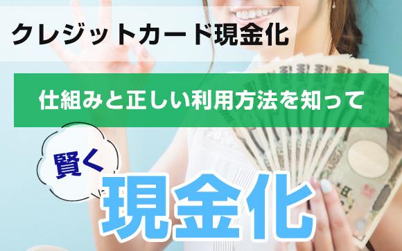【クレジットカード現金化】仕組みと正しい利用方法を知って賢く現金化!